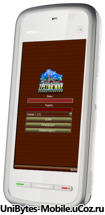 третий мир игра скачать на андроид